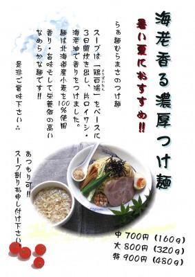 らぁ麺むらまさ新メニューつけ麺