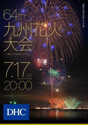 九州花火大会